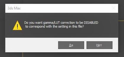 Ошибка при открытии файла в 3D Max