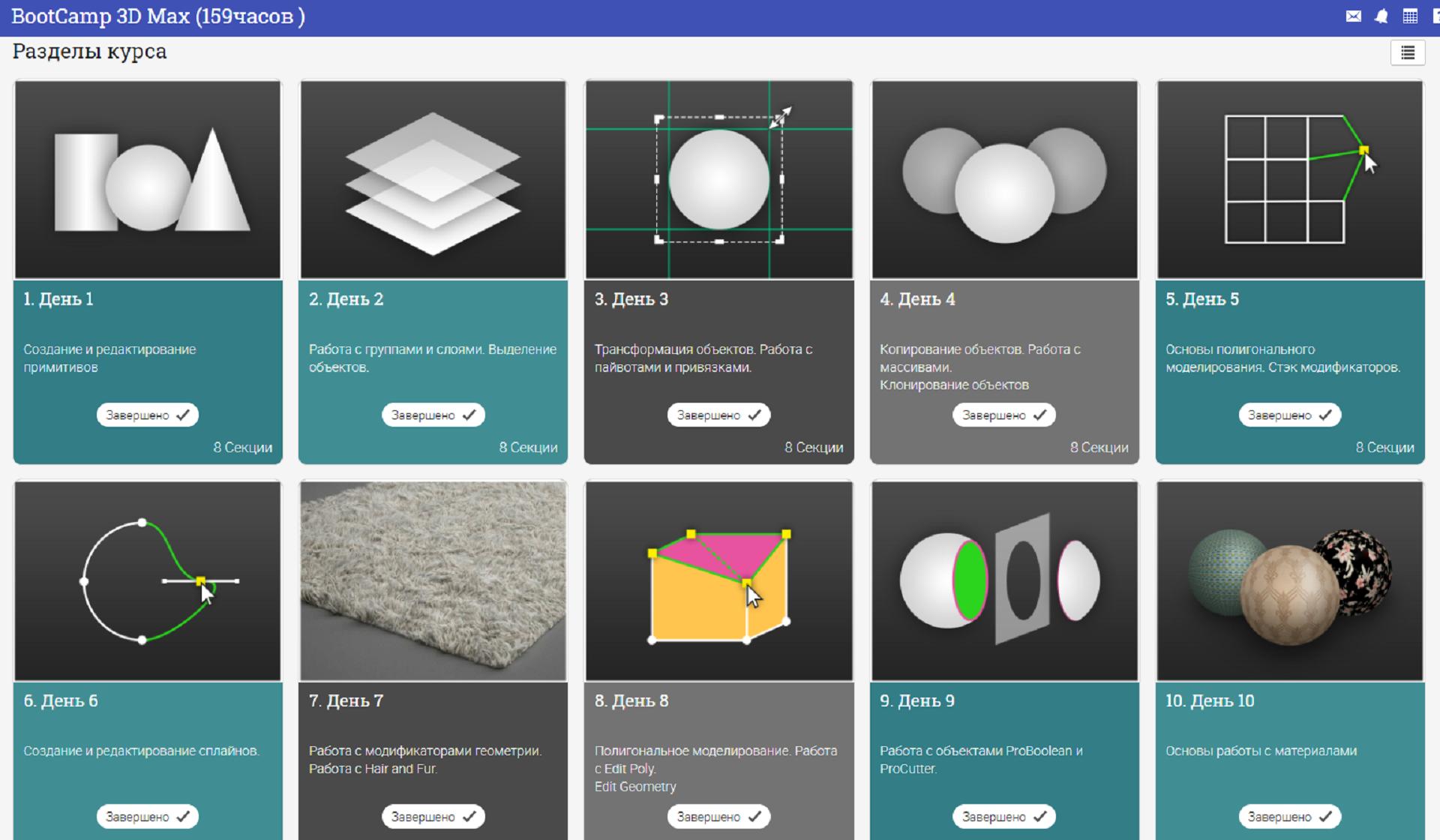 Система LMS в школе 3D графики