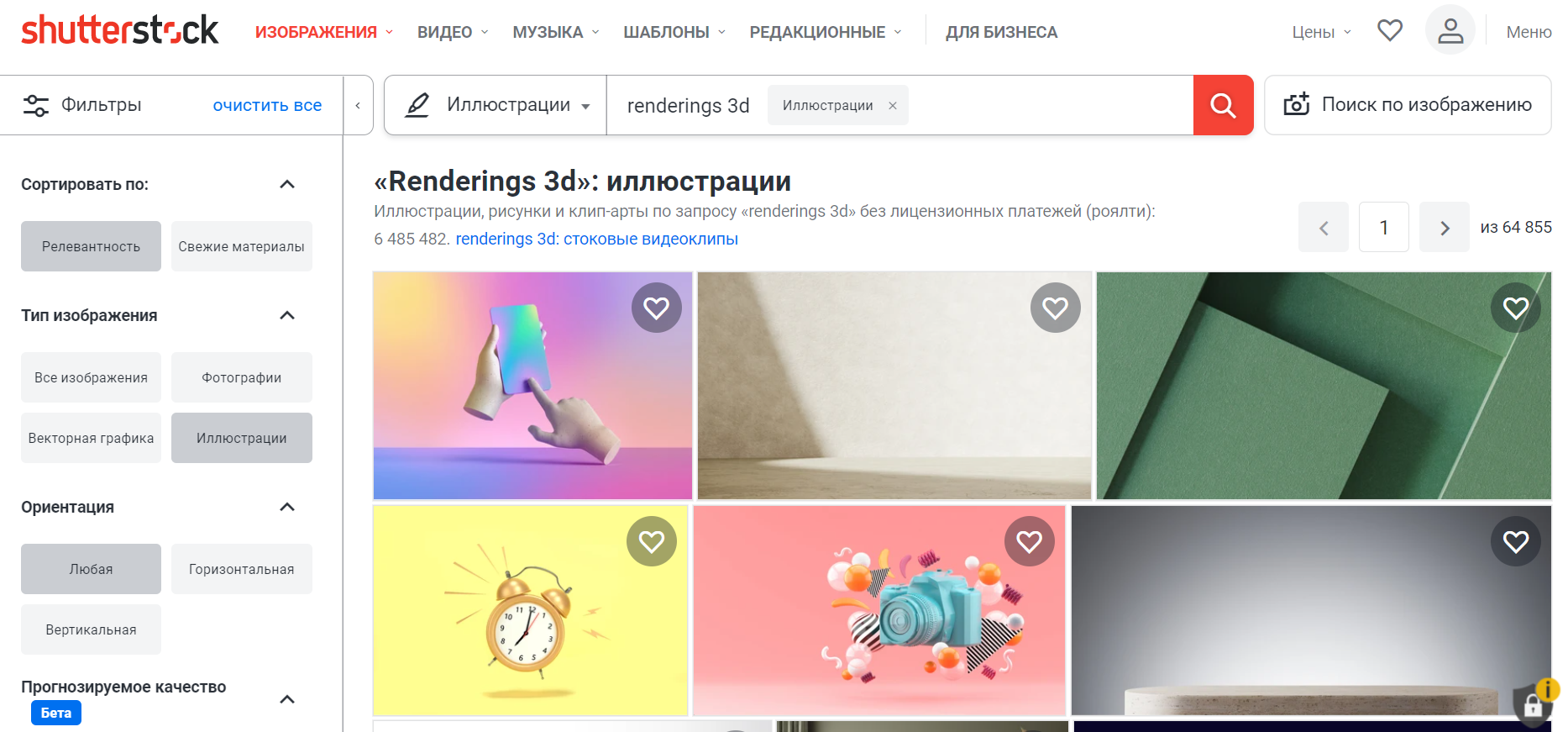 Продажа 3D визуализаций на фотобанке